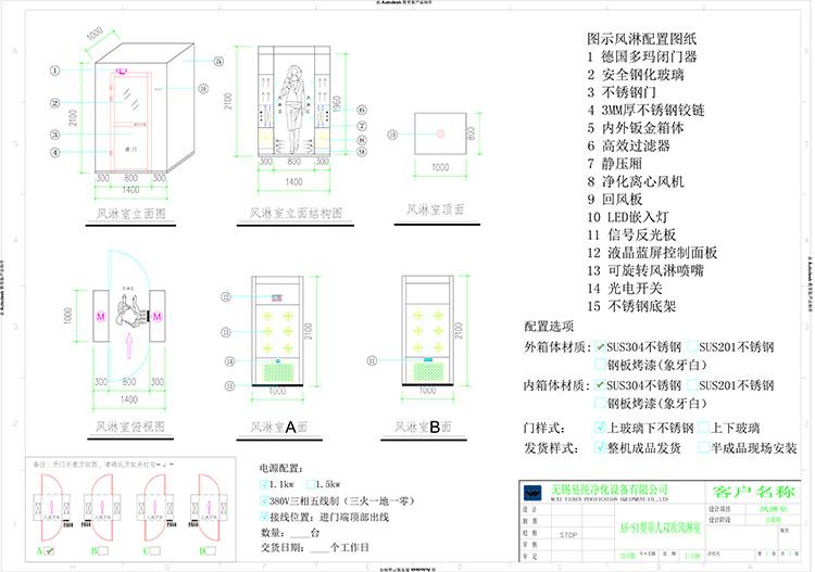 AS-S1型单人双吹风淋室图纸.jpg