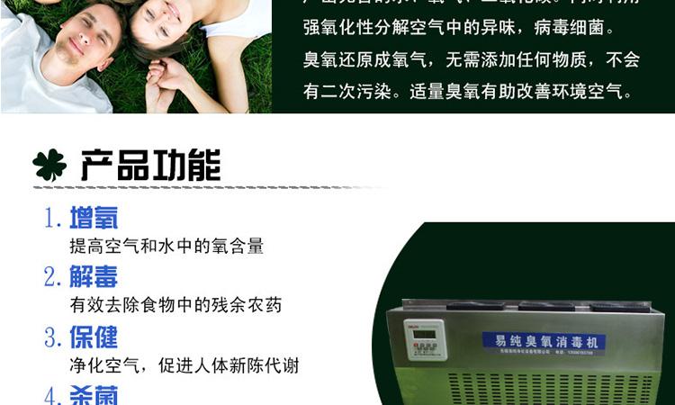 挂壁式臭氧消毒机详情页_09.jpg