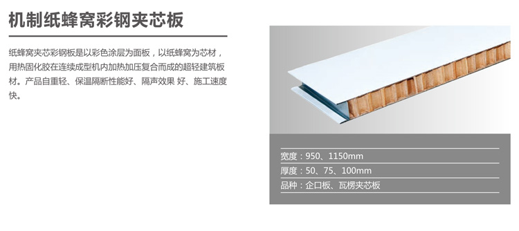 彩钢板详情页_05.jpg